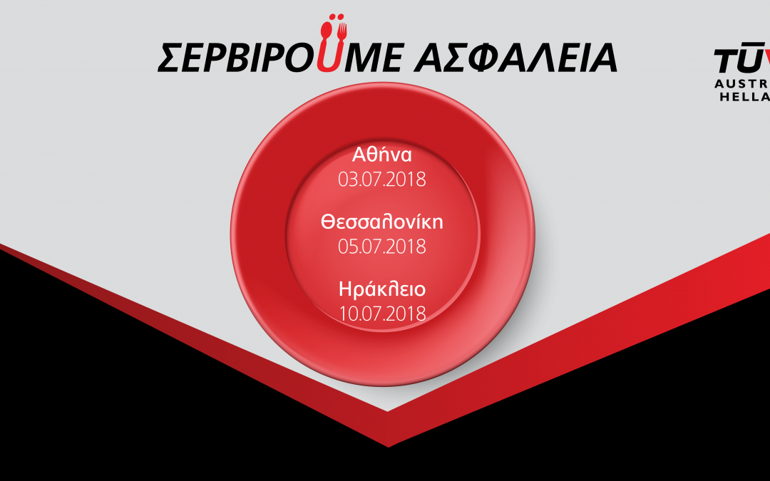 «ΣΕΡΒΙΡΟÜΜΕ ΑΣΦΑΛΕΙΑ!» /  Μετάβαση στη Νέα έκδοση του Προτύπου ISO 22000:2018 – Ενημερωτικές Εκδηλώσεις