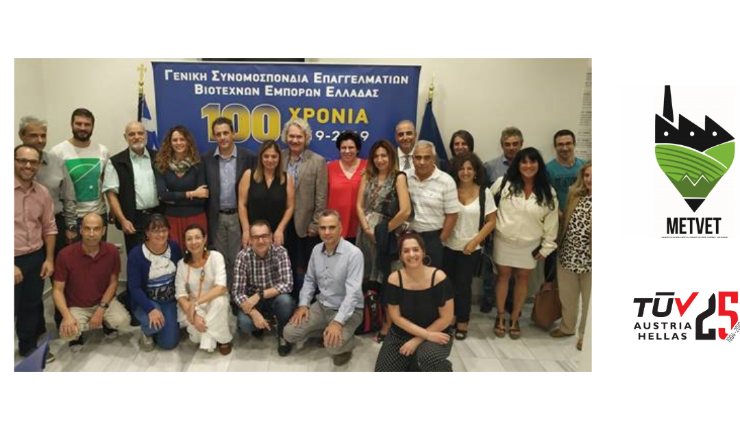 Τρίτη διακρατική συνάντηση των εταίρων του Ευρωπαϊκού Έργου MET VET στην Αθήνα και δεύτερο Θεματικό Εργαστήρι