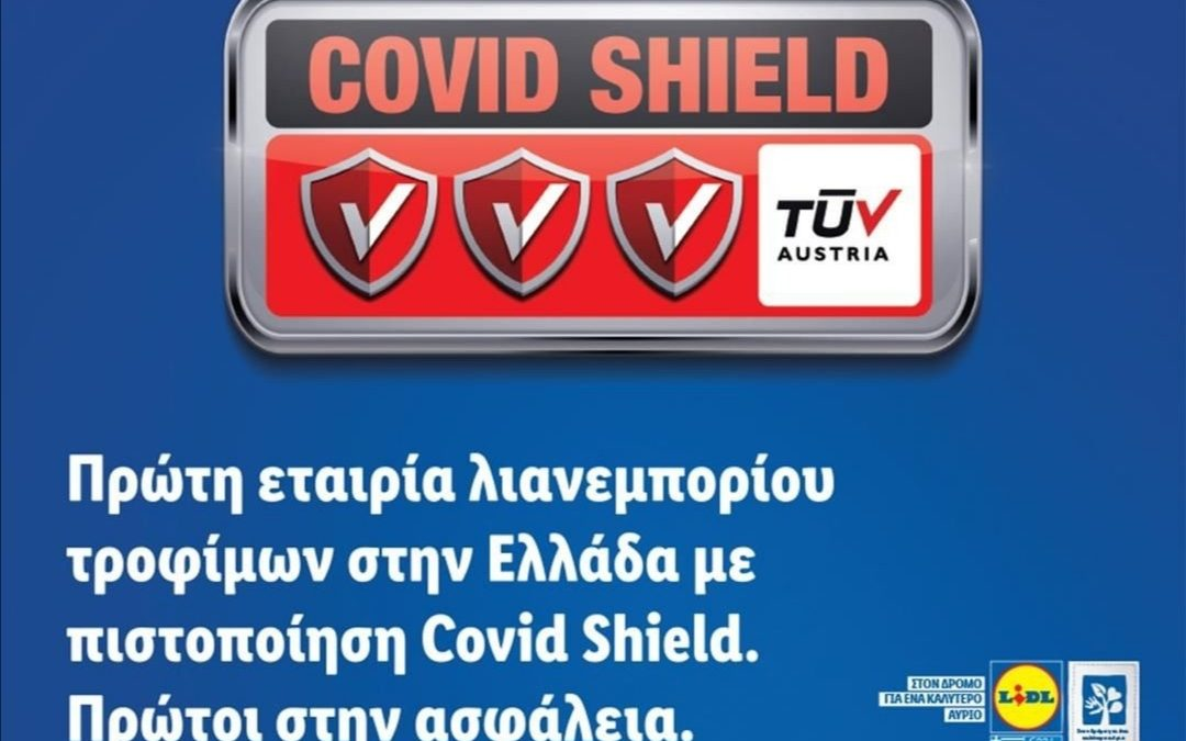 Lidl Ελλάς: Αποτελεί την πρώτη εταιρία λιανεμπορίου τροφίμων στην Ελλάδα που λαμβάνει την πιστοποίηση TÜV AUSTRIA Covid Shield, με το ανώτατο επίπεδο Excellent