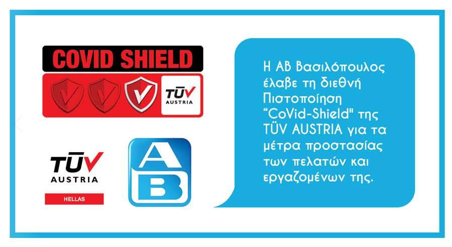 ΑΒ Βασιλόπουλος: Πιστοποιήθηκε με το Ιδιωτικό Σχήμα Πιστοποίησης TÜV AUSTRIA CoVid Shield, με το επίπεδο Principal