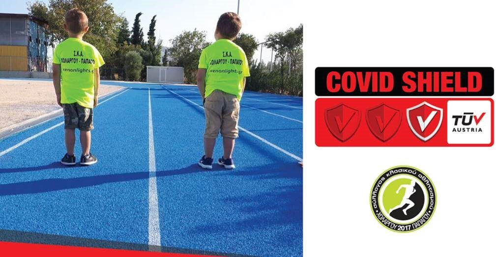 Ο Σύλλογος Κλασικού Αθλητισμού Χολαργού-Παπάγου είναι ο πρώτος αθλητικός σύλλογος που πιστοποιήθηκε με το Ιδιωτικό Σχήμα Πιστοποίησης TÜV AUSTRIA CoVid Shield!