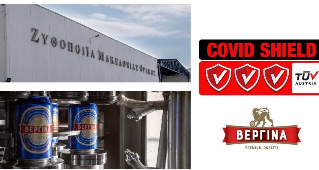 """Η Ζυθοποιία Μακεδονίας Θράκης έλαβε την πιστοποίηση «TÜV AUSTRIA CoVid Shield» στο επίπεδο """"Excellent"""""""