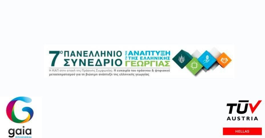 H TÜV AUSTRIA Hellas χορηγός στο 7ο Πανελλήνιο Συνέδριο για την Ανάπτυξη της Ελληνικής Γεωργίας!